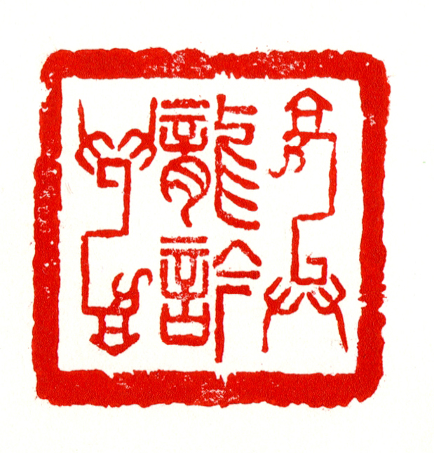 Ryu-gin: Drachengesang